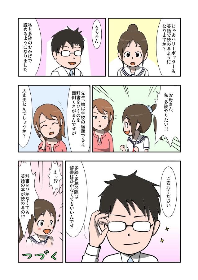 多読・多聴覚が目指すもの 1-2