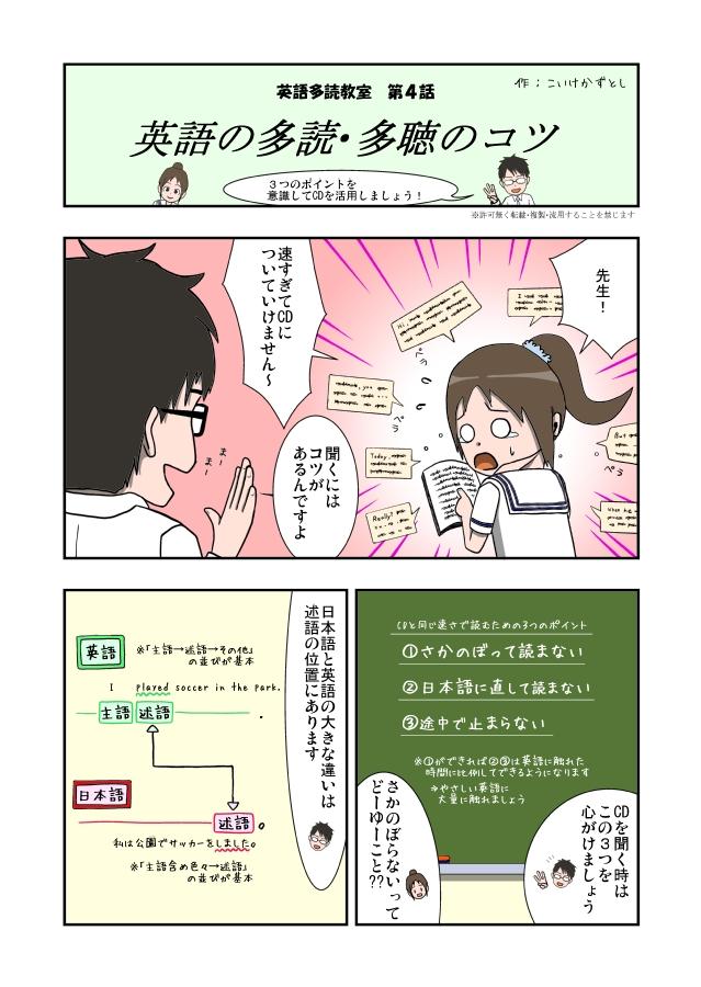マンガ英語多読教室 第4話