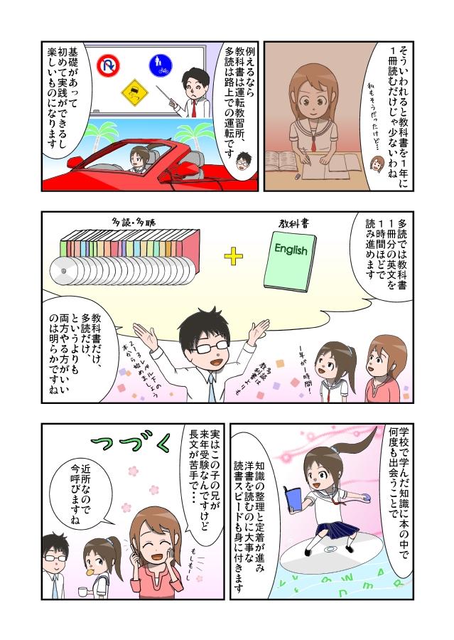 漫画英語多読教室6-2