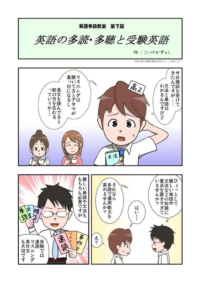 マンガ英語多読教室 第7話 1