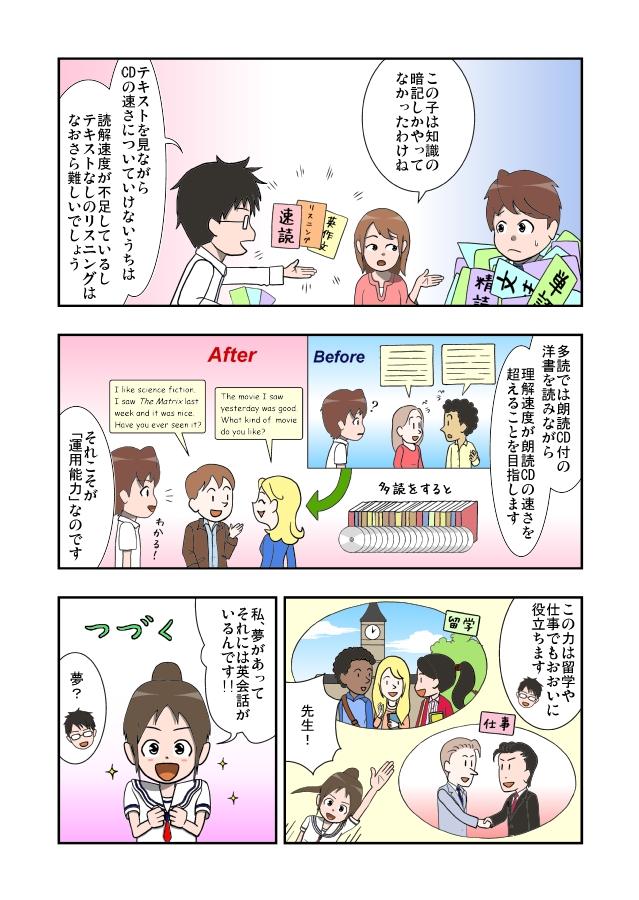 マンガ英語多読教室 第7話 2