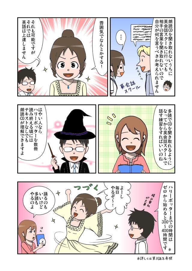 マンガ英語多読教室8-2