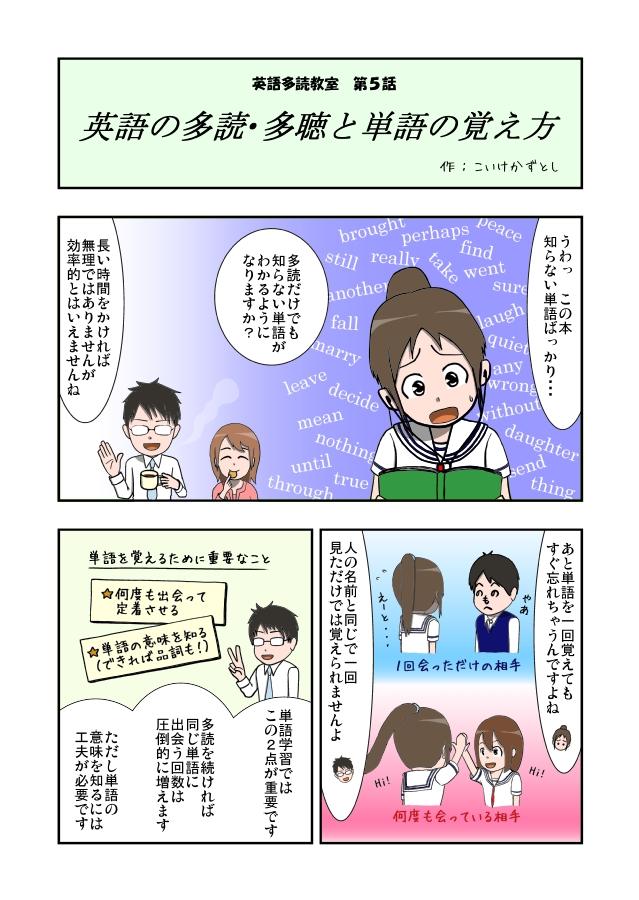 マンガ英語多読教室 第5話 1
