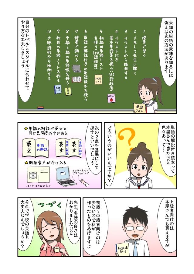 マンガ英語多読教室第5話 2