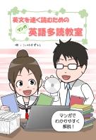 英文を速く読むためのマンガ英語多読教室