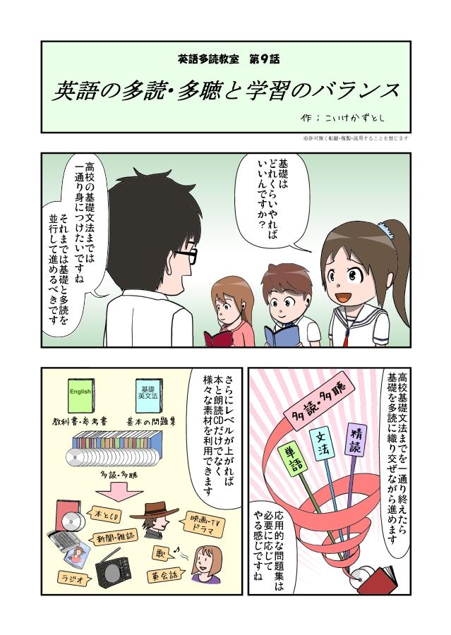 マンガ英語多読教室9-1