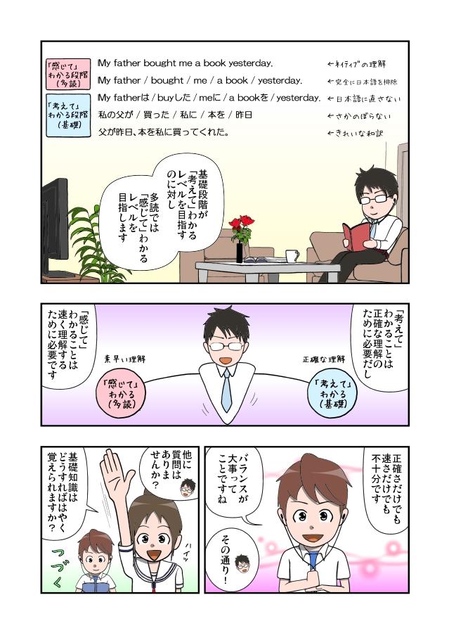 マンガ英語多読教室9-2