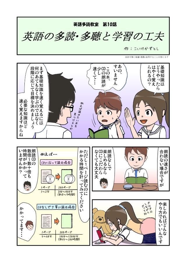 マンガ英語多読教室第10話P1