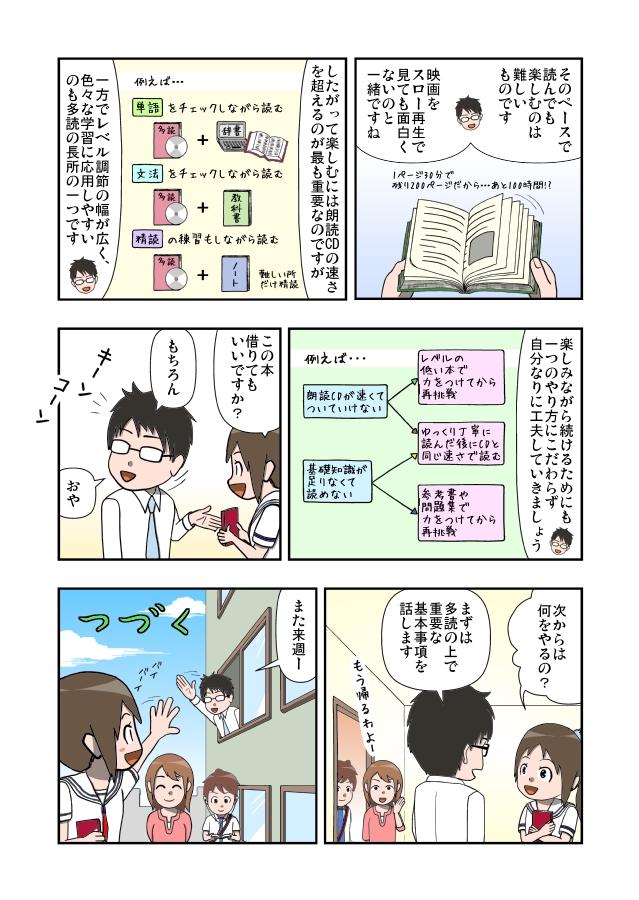 マンガ英語多読教室第10話P2